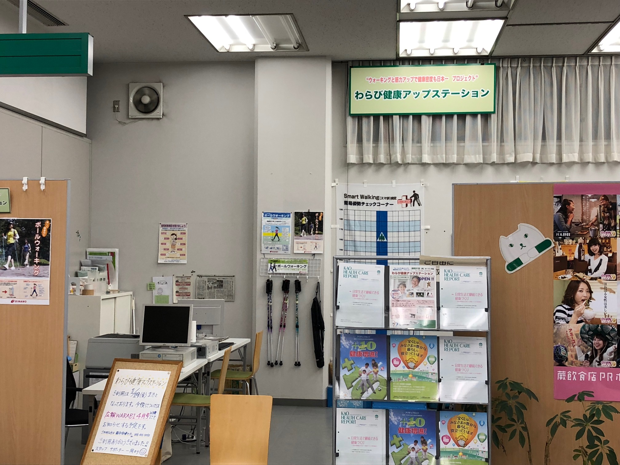 市モデル事業を担う健康アップステーション(埼玉りそな銀行蕨支店内)