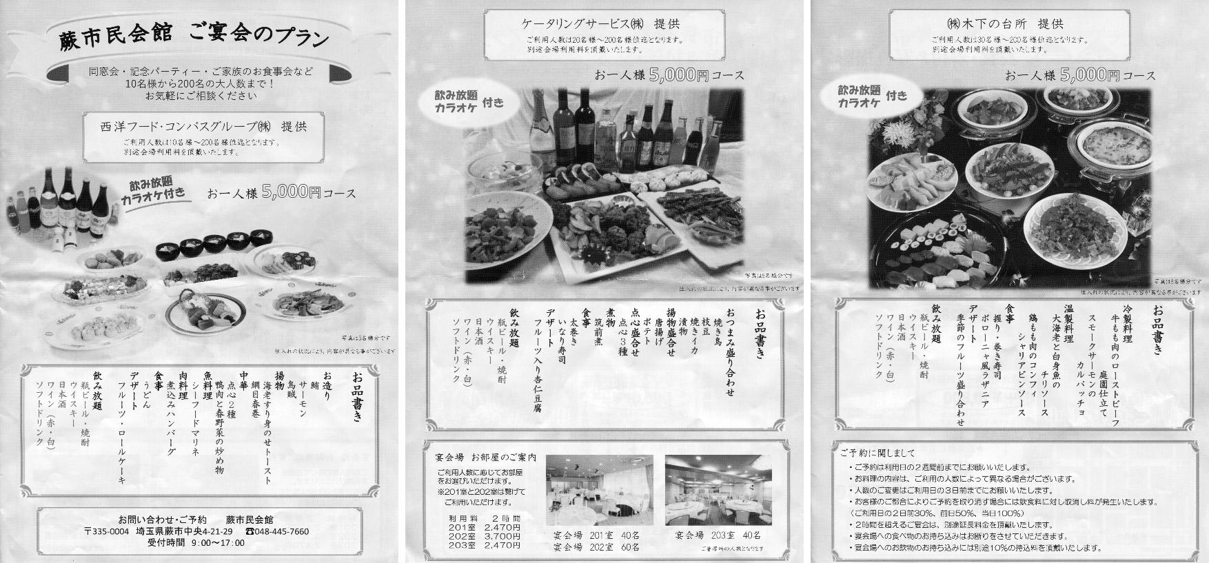 市民会館の食事提供事業のパンフレット(一部)