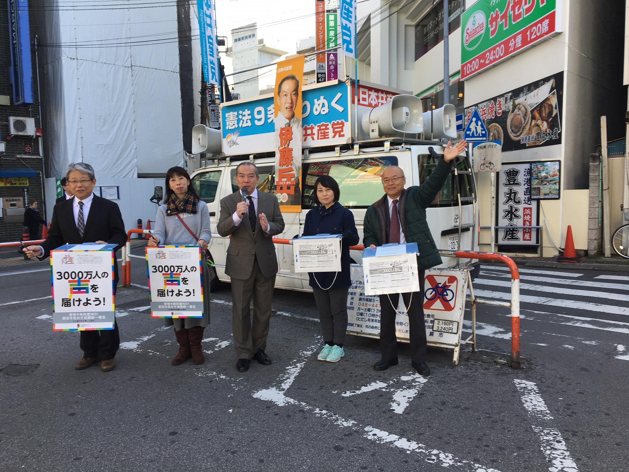 「9条守れ!」と訴える伊藤岳氏(写真真ん中)と党市議団