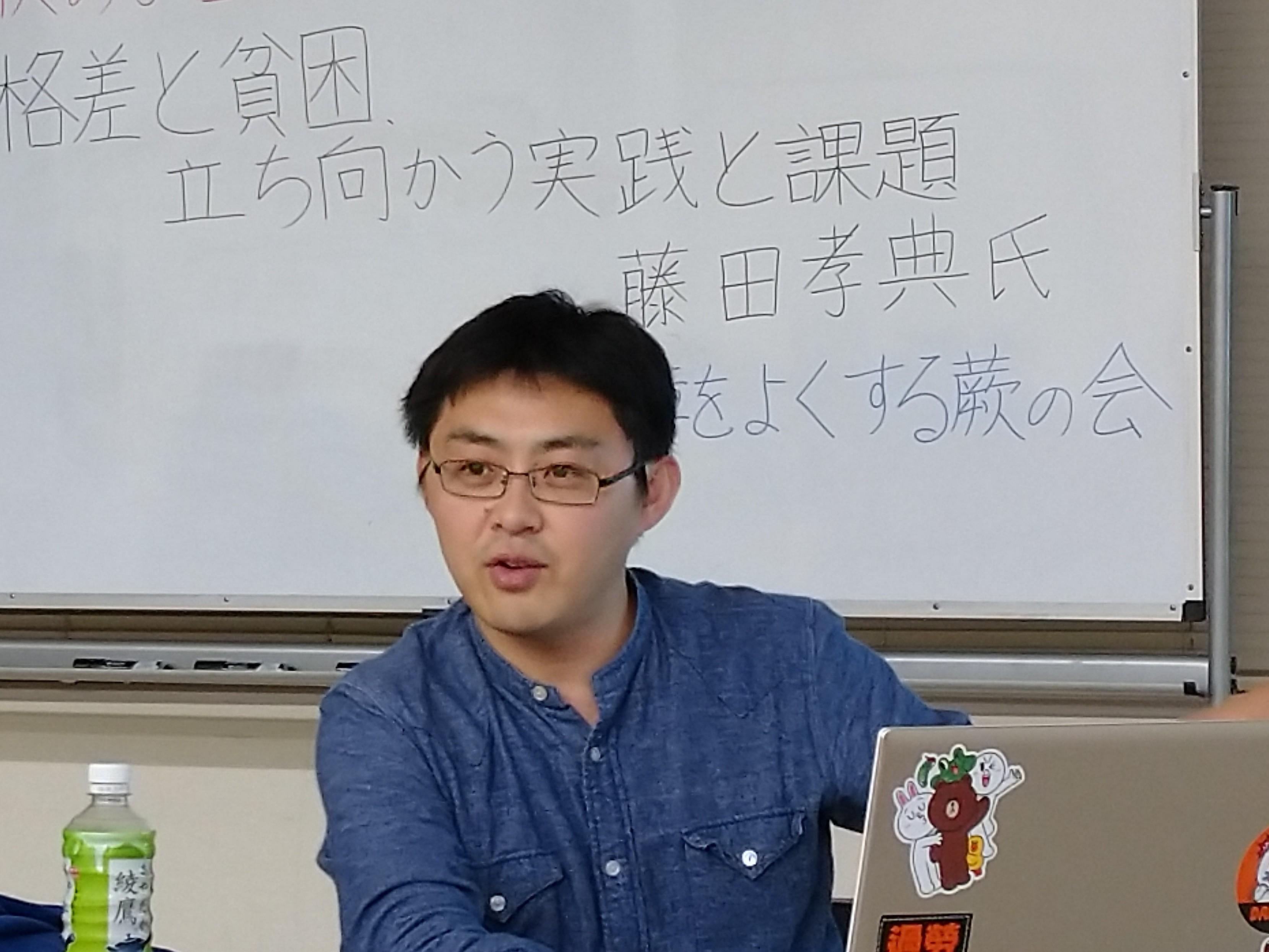 講演する藤田孝則氏