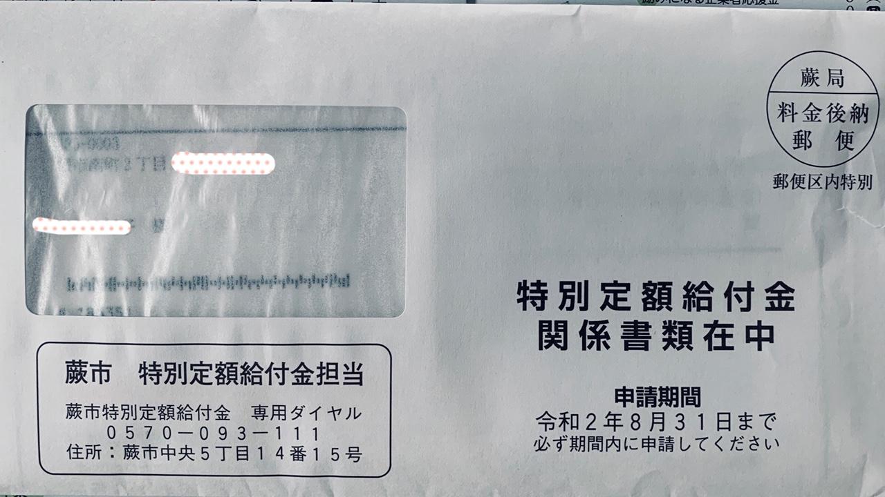 発送されている封書書類