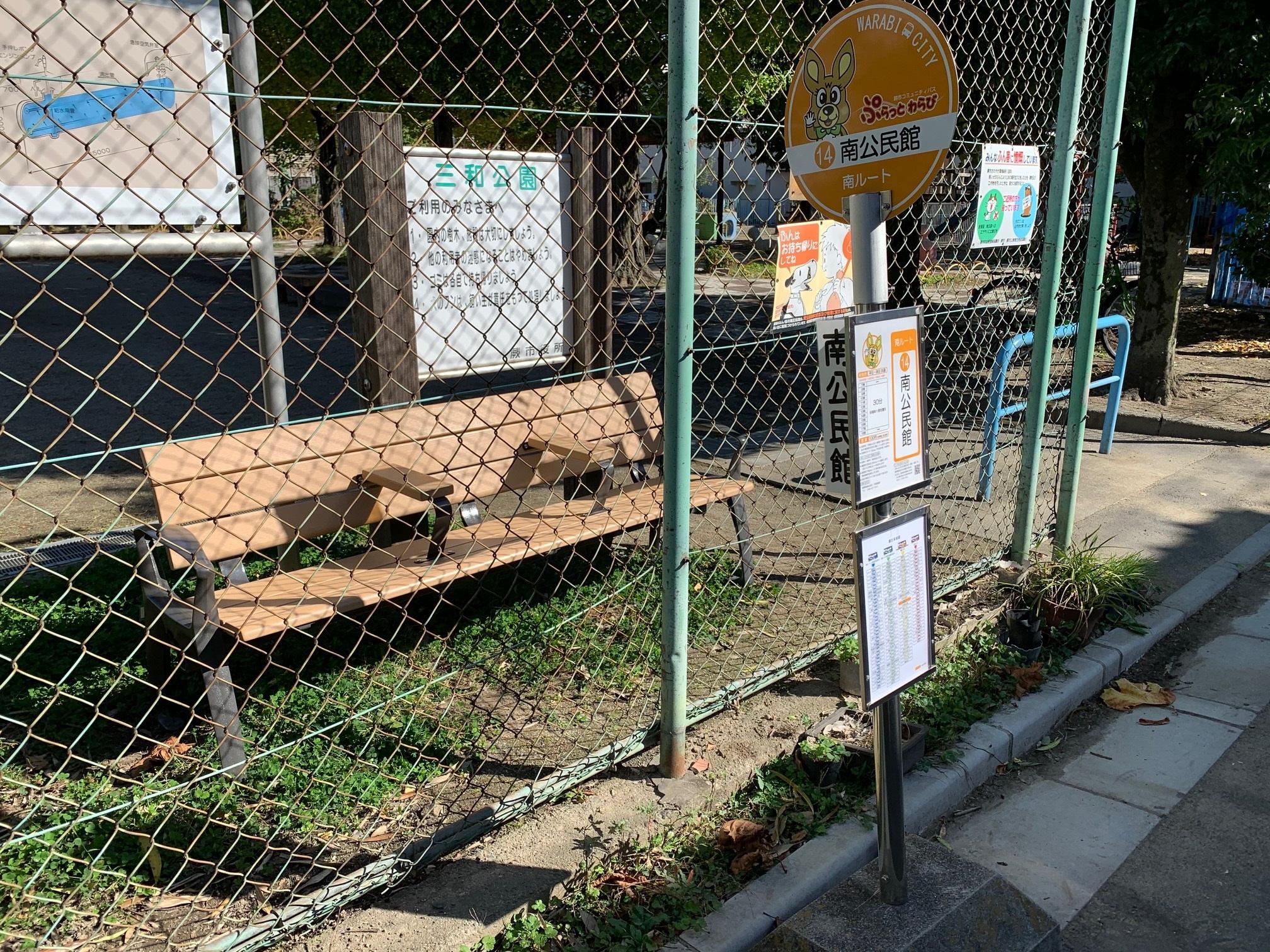 南公民館バス停に新設されたベンチ