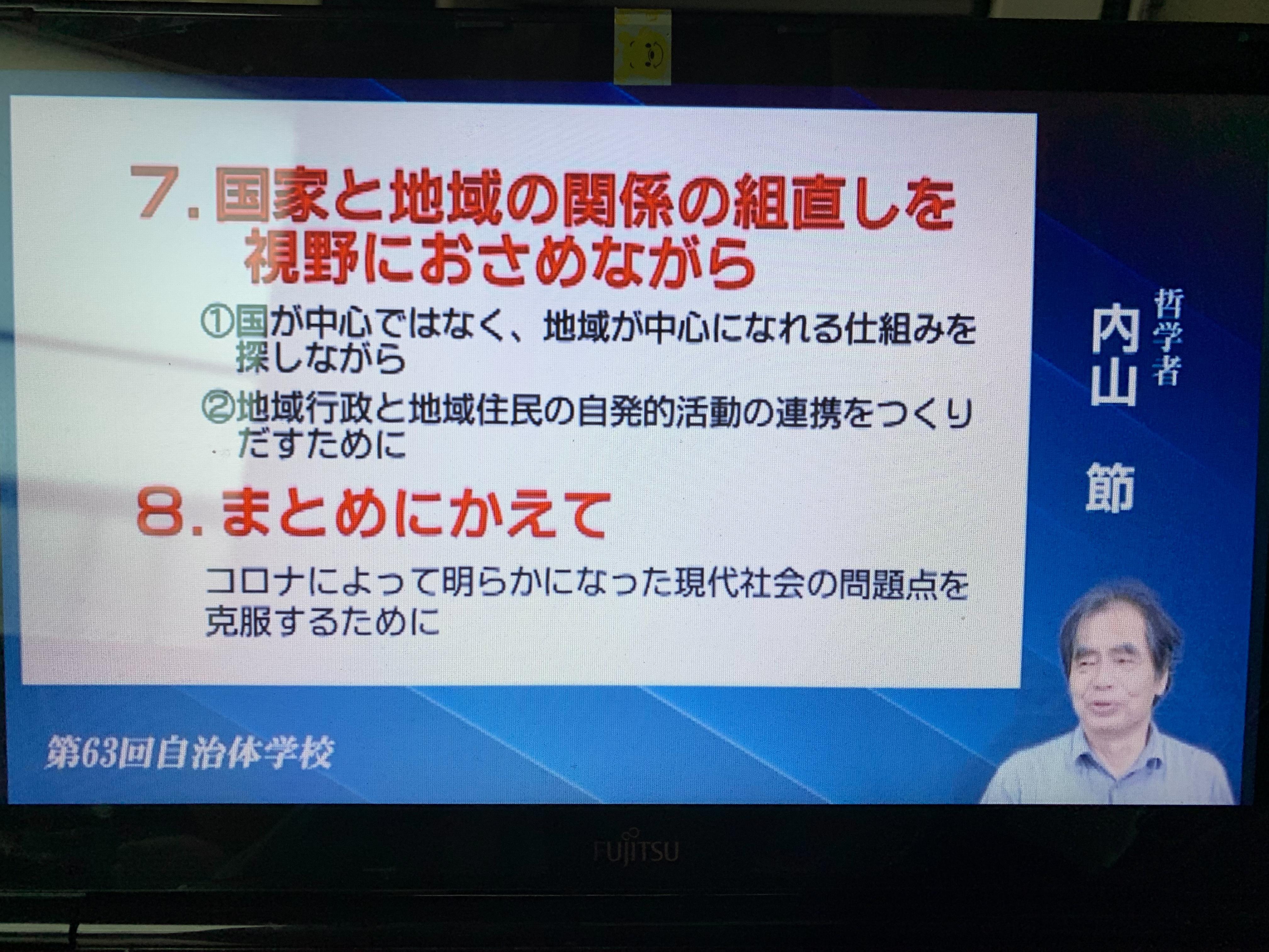 内山節氏による記念講演(DVDより)